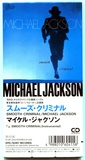 1988-MICHAEL JACKSON-SMOOTH CRIMINAL-2 TRACKS-JAPAN 3INCH CDSINGLE-日本版