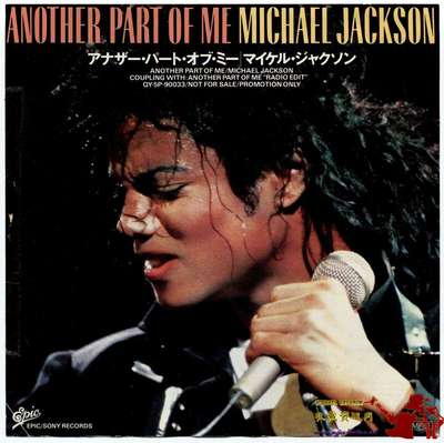 1988-MICHAEL JACKSON-ANOTHER PART OF ME-日本见本版7寸单曲唱片