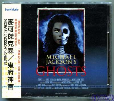 1996-MICHAEL JACKSON-GHOSTS-鬼斧神工-台湾新力版-全新不拆