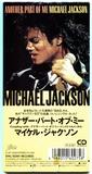 1988-MICHAEL JACKSON-ANOTHER PART OF ME-2 TRACKS-JAPAN 3INCH CDSINGLE-日本版